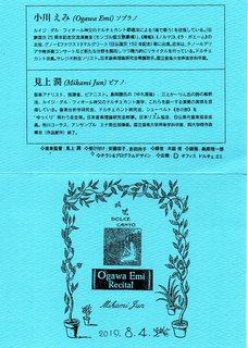 ogawaemi20190804001.jpg